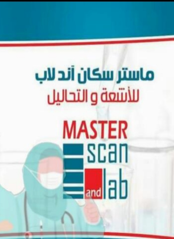 Master Scan for Lab and Radiology